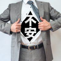 不安を抱えているスーツ姿の男性