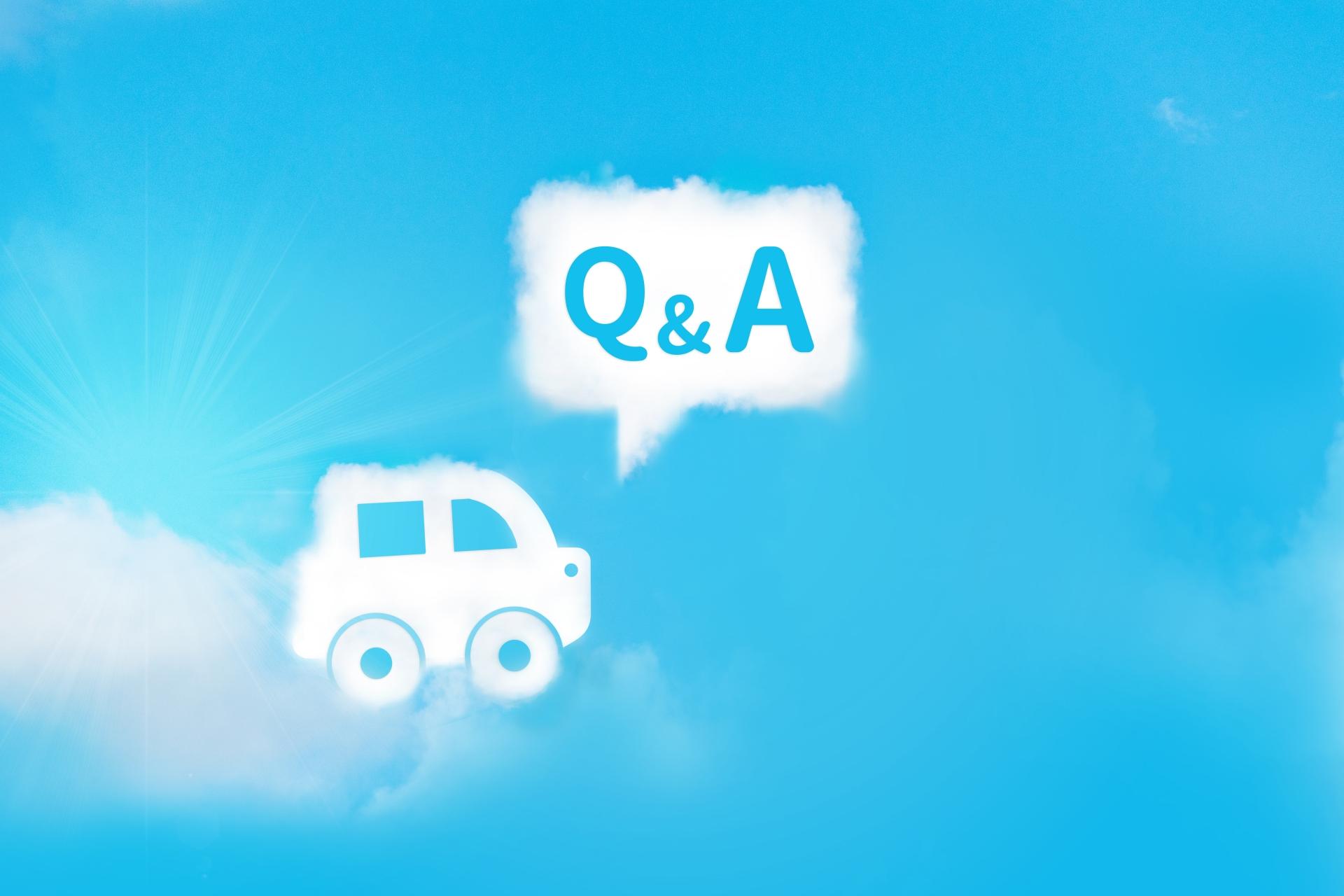 雲でできた車Q&A